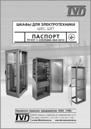 Passport for electrical cabinets